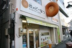 杜のドーナツ1