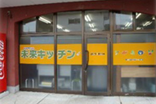 就労支援センター未来工房(みらいこうぼう)